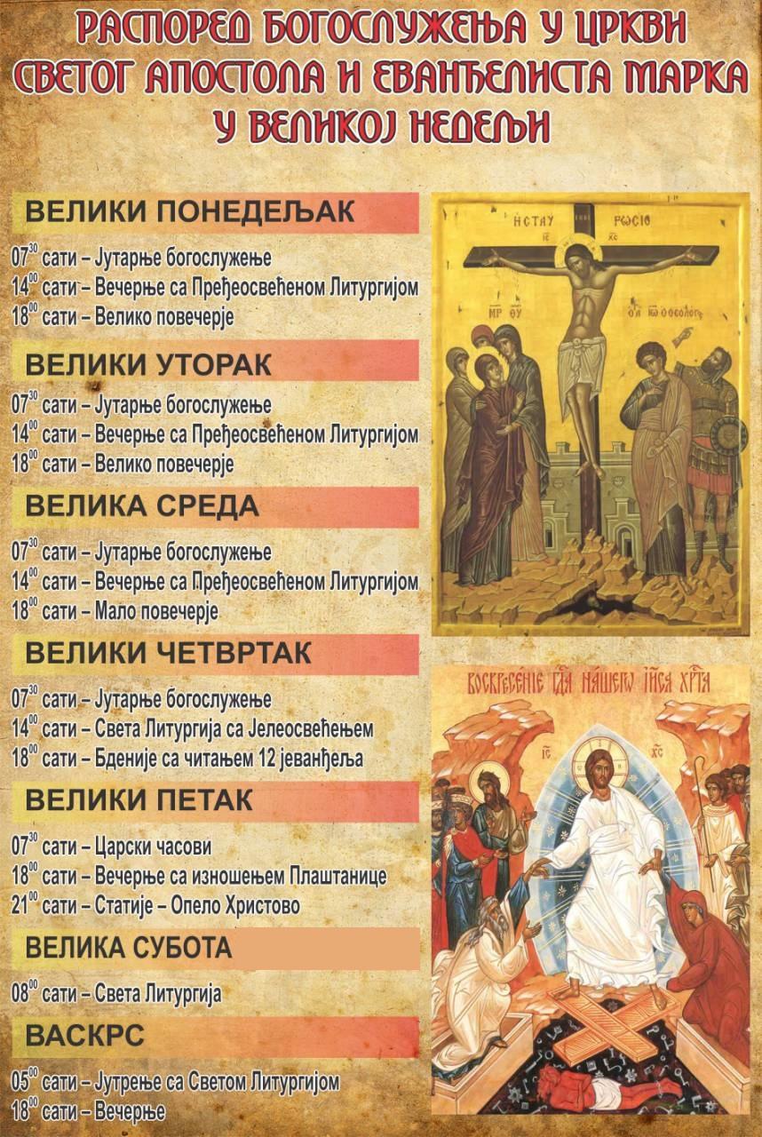 Распоред богослужења у Великој недељи